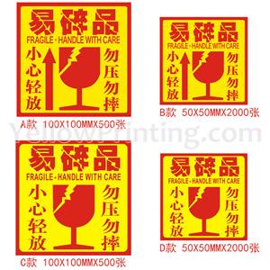 Fragile Logo Sticker Printing Service