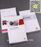 China Book Printing